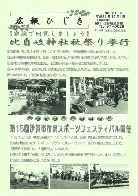 広報ひじきNo31-91