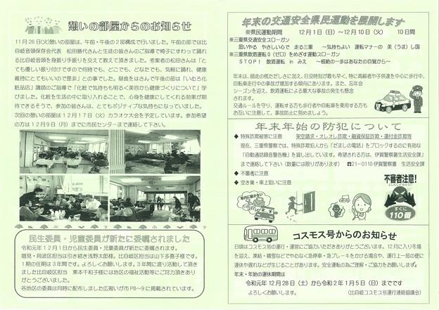 広報ひじきNo31-92