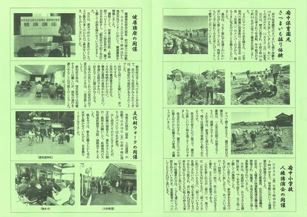 広報ふちゅうR1.12.1-2