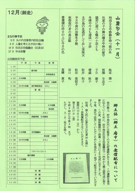広報ふちゅうR1.12.1-3