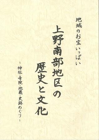 上野南部地区の歴史と文化2