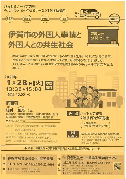 鈴鹿大学公開セミナー