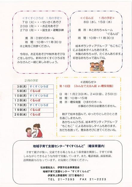すくすく通信No190-2