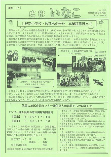 広報いなこNo349-1