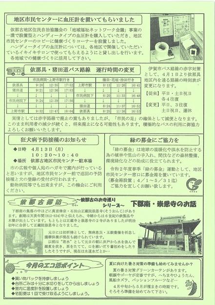 広報いなこNo349-2