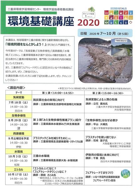 環境基礎講座2020-1