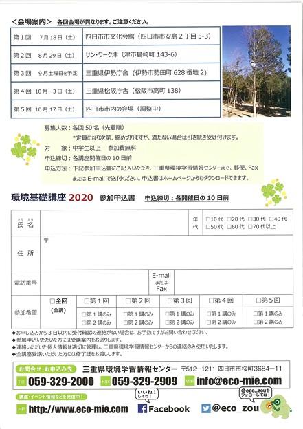 環境基礎講座2020-2