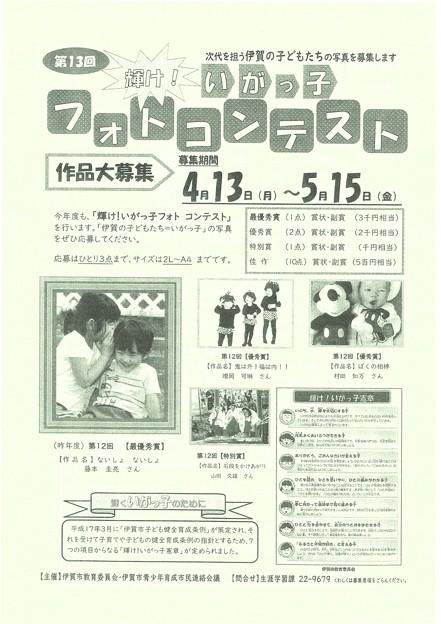 いがっ子フォトコンテスト1
