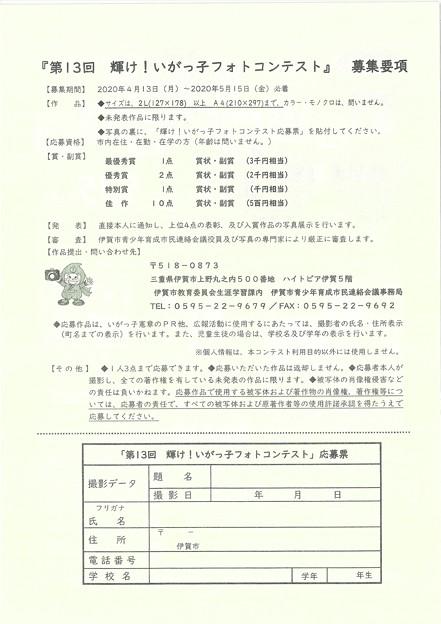 いがっ子フォトコンテスト2