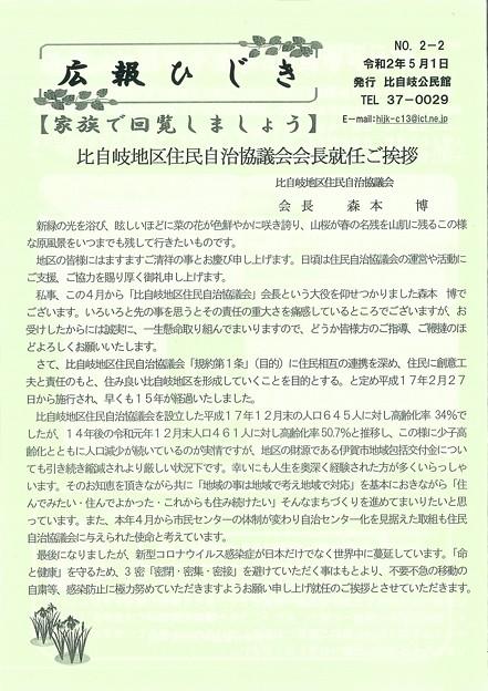 広報ひじきNo2-21