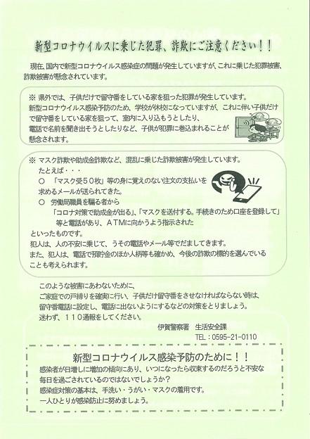 広報ひじきNo2-23