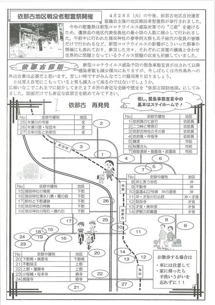 広報いなこNo350-2