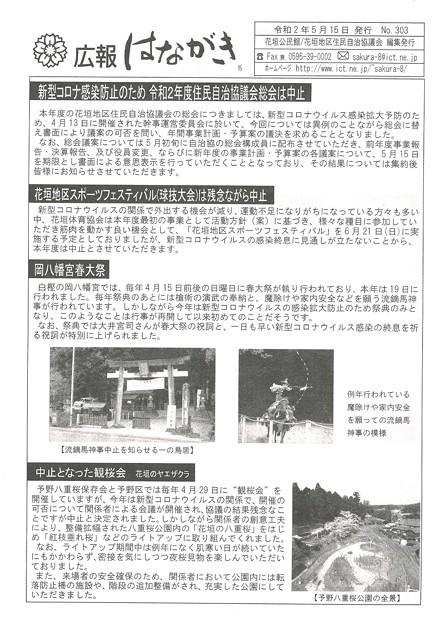 広報はながきNo303-1