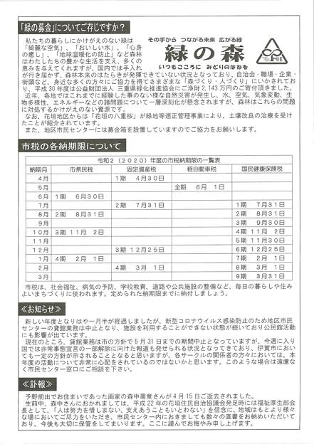 広報はながきNo303-2
