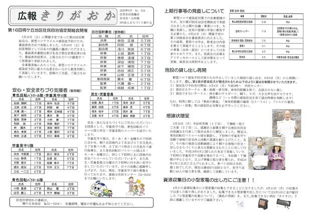 広報きりがおかNo324-1