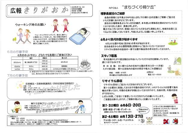 広報きりがおかNo324-2