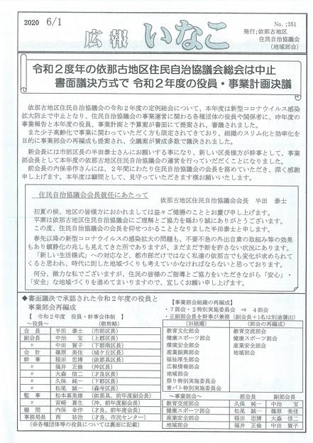 広報いなこNo351-1