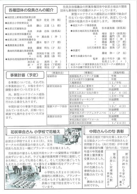 広報いなこNo351-2
