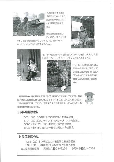 諏訪社会福祉会だよりNo150-2