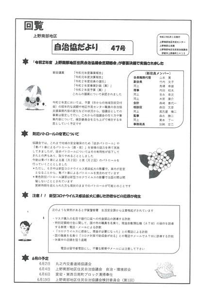 上野南部地区自治協だより47号
