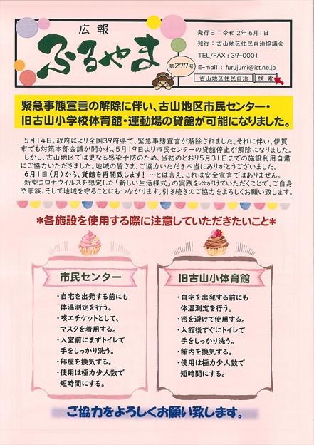 広報ふるやまR2.6.1号1
