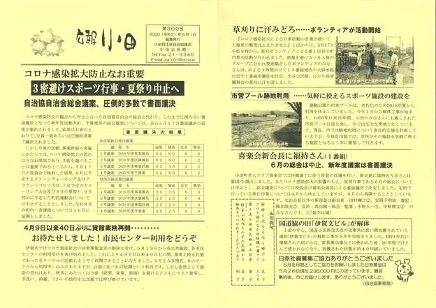 広報小田第309号