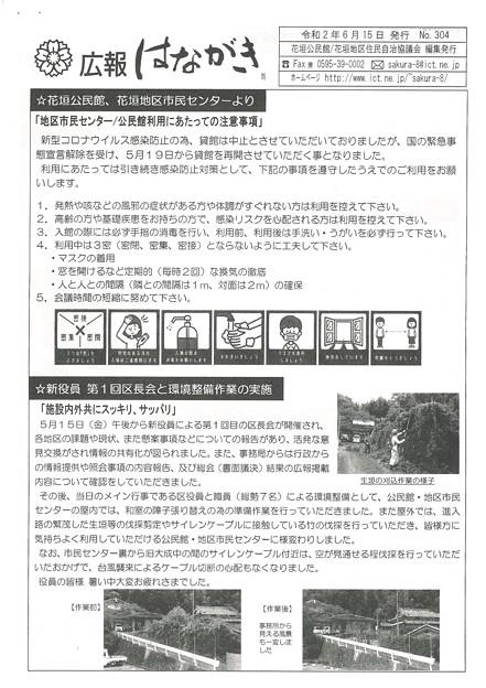 広報はながきNo304-1
