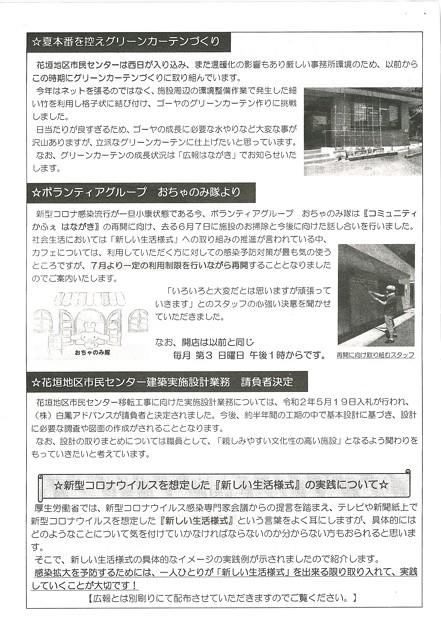 広報はながきNo304-2