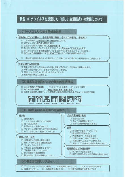 広報はながきNo304-3