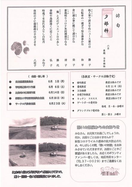 広報ひじきNo2-32