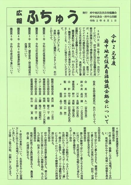 広報ふちゅうR2.6.1-1