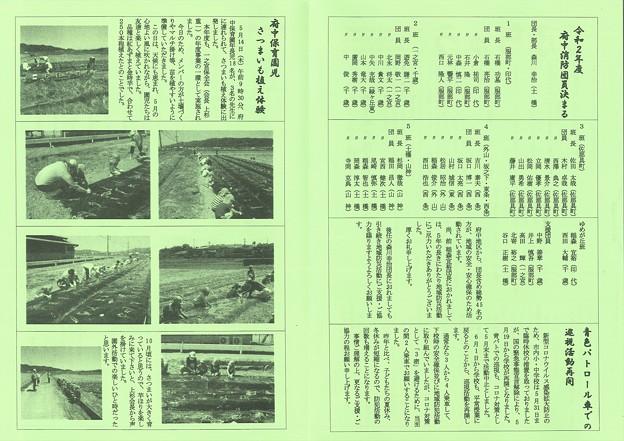 広報ふちゅうR2.6.1-2