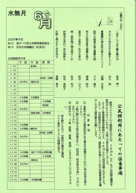 広報ふちゅうR2.6.1-3