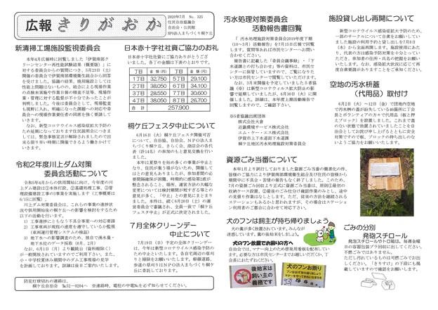 広報きりがおかNo325-1