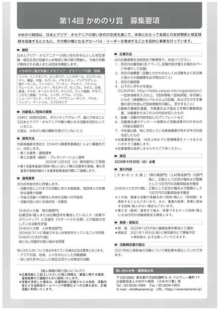 かめのり賞2