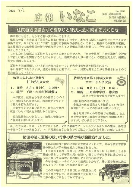 広報いなこNo352-1