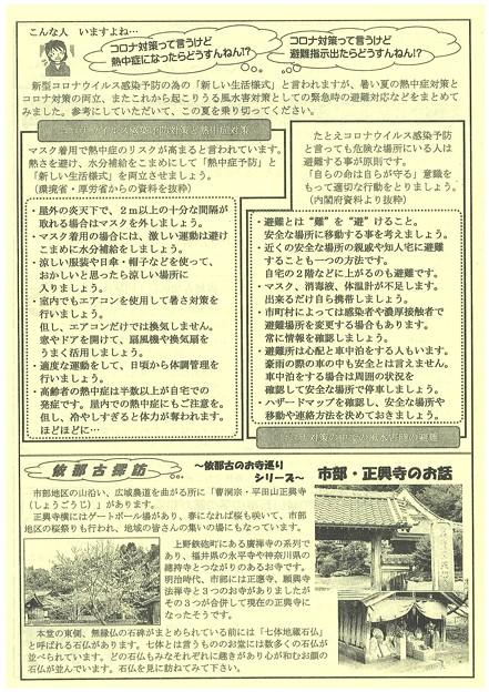 広報いなこNo352-2