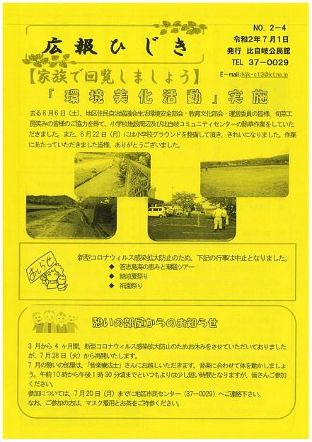 広報ひじきNo2-41