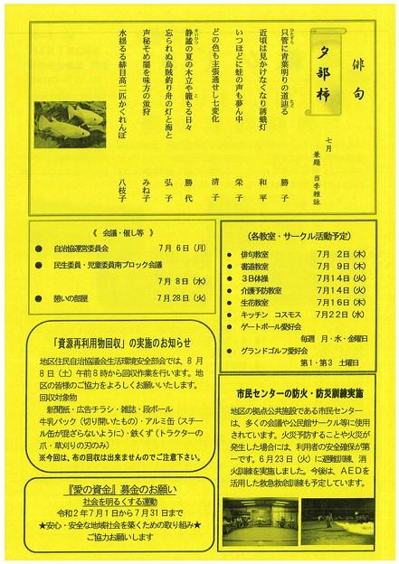 広報ひじきNo2-42