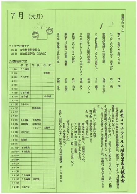 広報ふちゅうR2.7.1-3