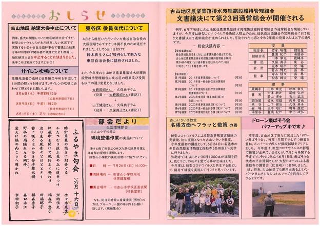 広報ふるやまR2.7.1-2
