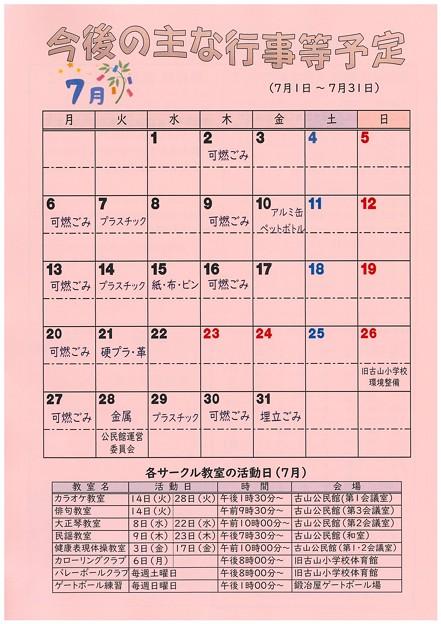 広報ふるやまR2.7.1-3