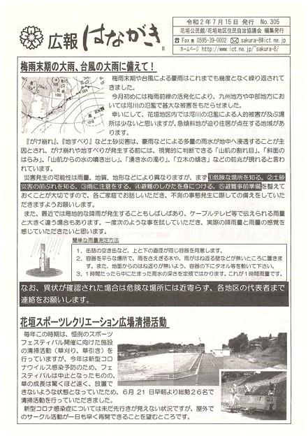 広報はながきNo305-1