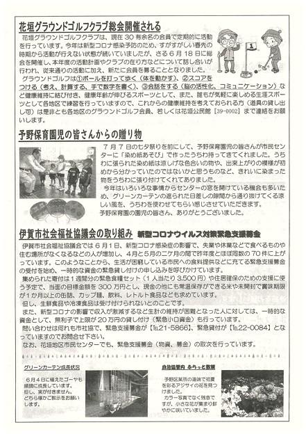 広報はながきNo305-2