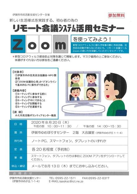 リモート会議システム活用セミナー1