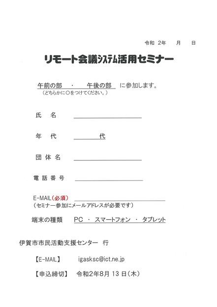 リモート会議システム活用セミナー2