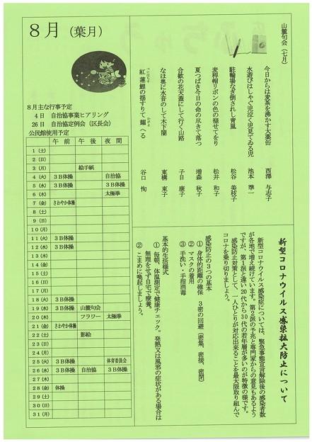 広報ふちゅうR2.8.1号2