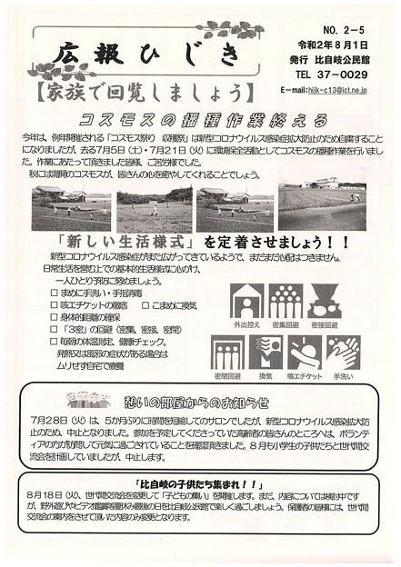 広報ひじきNo2-51