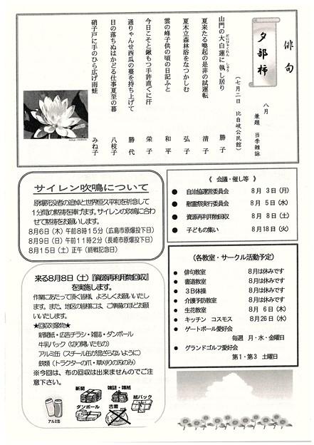 広報ひじきNo2-52
