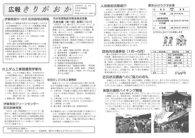 広報きりがおかNo326-1